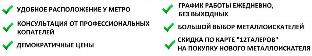 Прокат аренда металлоискателей в Москве