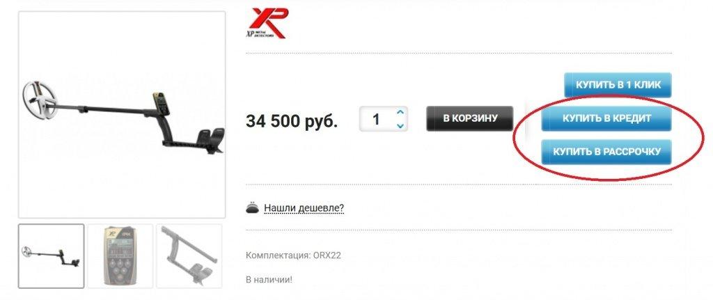 Металлоискатель в кредит онлайн взять кредит в г комсомольск на амуре