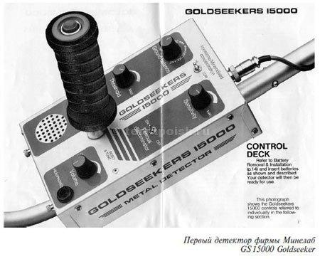 minelab старый прибор
